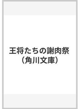 王将たちの謝肉祭(角川文庫)