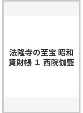 法隆寺の至宝 昭和資財帳 1 西院伽藍