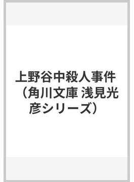 上野谷中殺人事件(角川文庫)