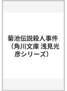 菊池伝説殺人事件(角川文庫)