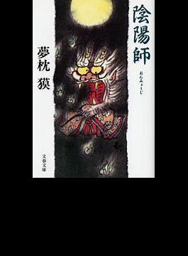 陰陽師(文春文庫)