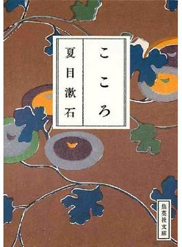 こころ(集英社文庫)