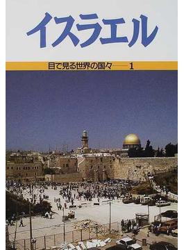 目で見る世界の国々 1 イスラエル