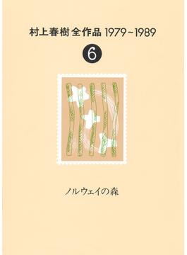 村上春樹全作品 1979〜1989 6 ノルウェイの森