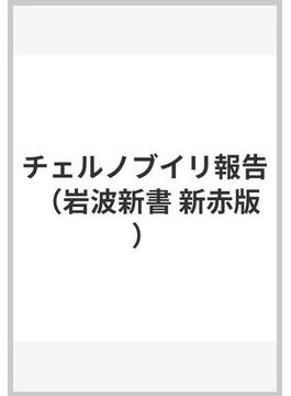 チェルノブイリ報告(岩波新書 新赤版)