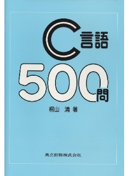 C言語500問