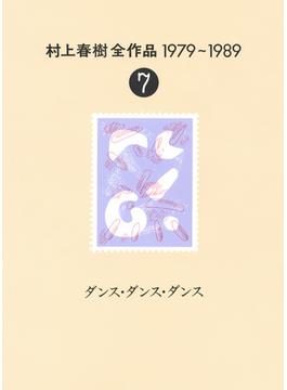村上春樹全作品 1979〜1989 7 ダンス・ダンス・ダンス