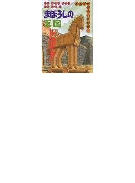 まんが世界ふしぎ物語 5 まぼろしの王国トロイア