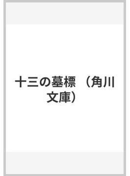 十三の墓標(角川文庫)