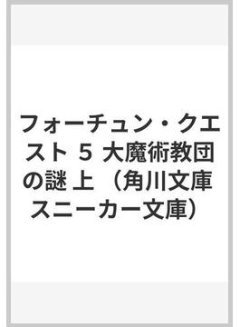 フォーチュン・クエスト 5 大魔術教団の謎 上(角川文庫)