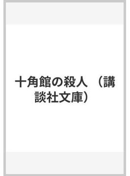十角館の殺人(講談社文庫)