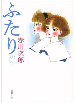 ふたり(新潮文庫)