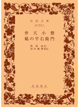 弁天小僧・鳩の平右衛門(岩波文庫)