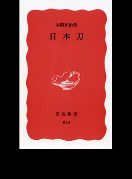 日本刀(岩波新書)