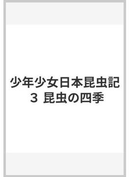 少年少女日本昆虫記 3 昆虫の四季