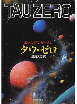 タウ・ゼロ(創元SF文庫)