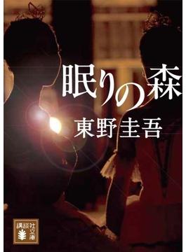 眠りの森(講談社文庫)