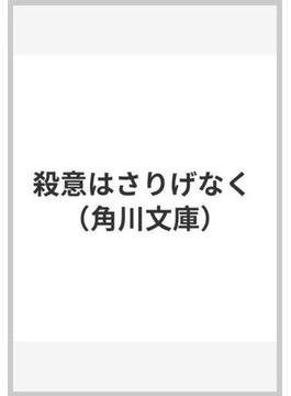 殺意はさりげなく(角川文庫)