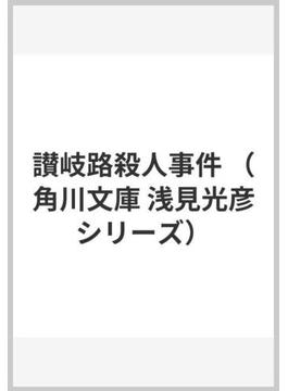 讃岐路殺人事件(角川文庫)