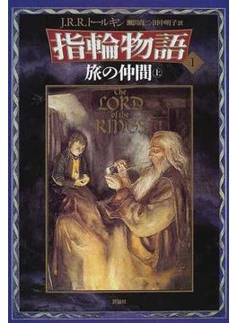 指輪物語 新版 1 第一部 旅の仲間 上