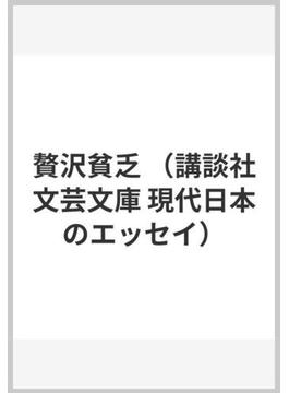 贅沢貧乏(講談社文芸文庫)