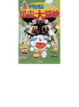 昆虫大探検 (ドラえもんふしぎ探検シリーズ)