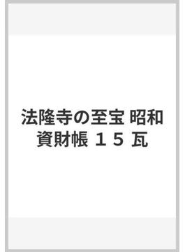 法隆寺の至宝 昭和資財帳 15 瓦
