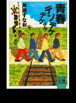 青春デンデケデケデケ(河出文庫)