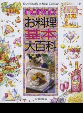 non‐noお料理基本大百科