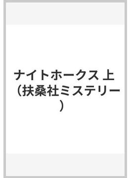 ナイトホークス 上(扶桑社ミステリー)