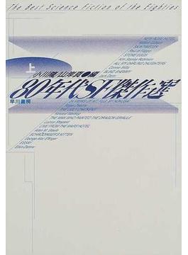 80年代SF傑作選 上(ハヤカワ文庫 SF)