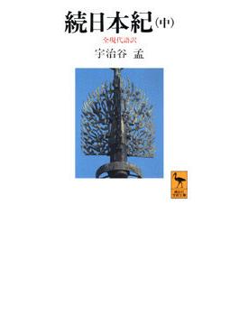 続日本紀 全現代語訳 中(講談社学術文庫)