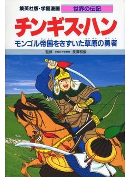 学習漫画 世界の伝記 集英社版 25 チンギス・ハン