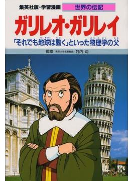 学習漫画 世界の伝記 集英社版 26 ガリレオ・ガリレイ