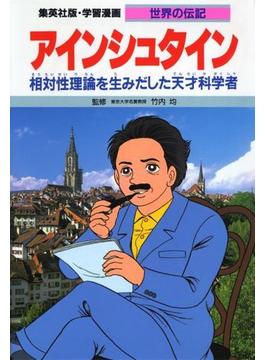学習漫画 世界の伝記 集英社版 27 アインシュタイン
