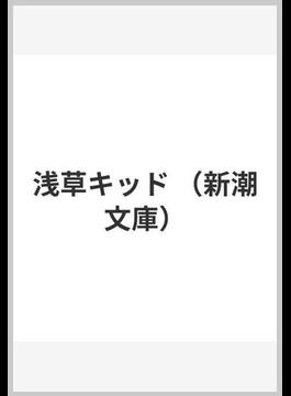 浅草キッド(新潮文庫)
