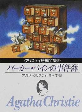 パーカー・パインの事件簿(創元推理文庫)