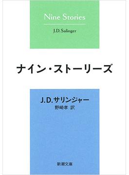 ナイン・ストーリーズ 改版(新潮文庫)