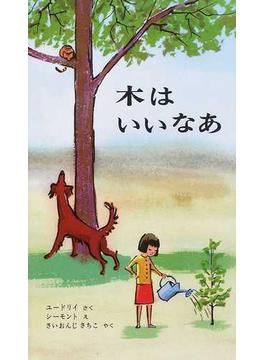 木はいいなあ