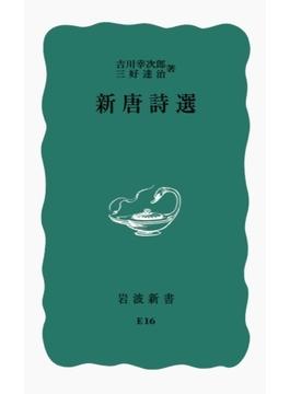 新唐詩選 改版(岩波新書 青版)