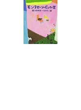 モンテロッソのピンクの壁