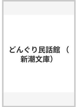 どんぐり民話館(新潮文庫)