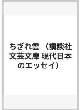 ちぎれ雲(講談社文芸文庫)