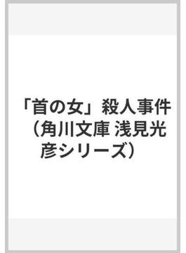 「首の女」殺人事件(角川文庫)