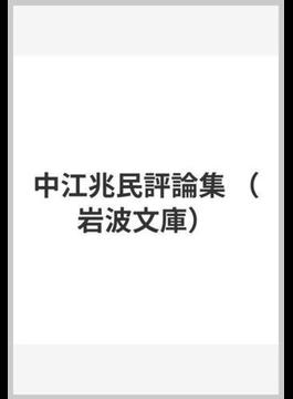 中江兆民評論集(岩波文庫)