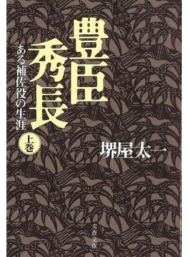 豊臣秀長 ある補佐役の生涯 上(文春文庫)