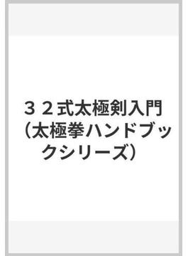 32式太極剣入門