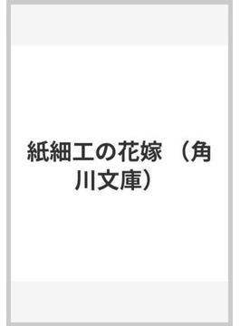 紙細工の花嫁(角川文庫)