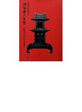 法隆寺の至宝 昭和資財帳 12 荘厳具・堂内具・供養具