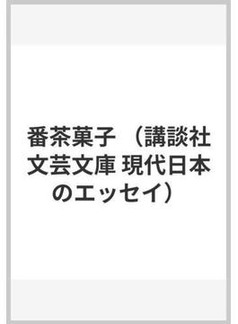 番茶菓子(講談社文芸文庫)